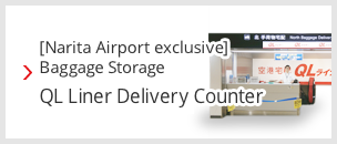 [Narita Airport exclusive] Baggage Storage QL Liner Delivery Counter